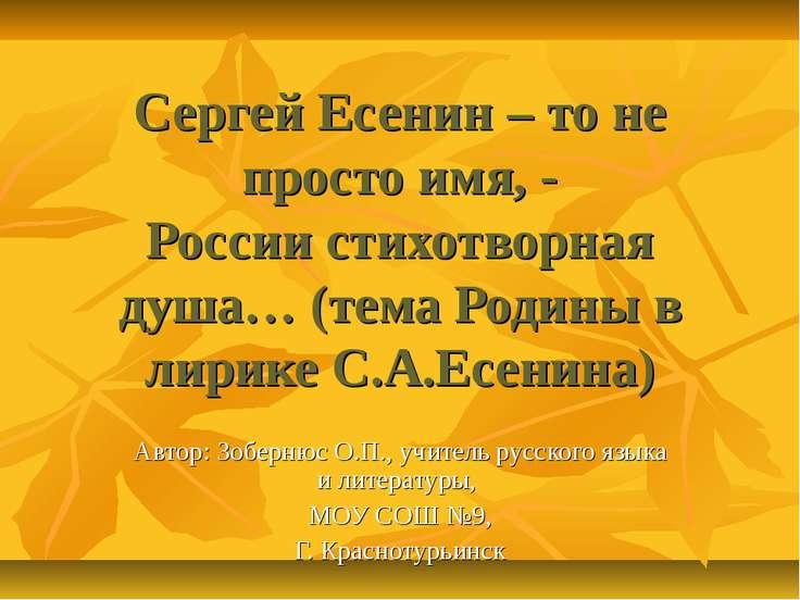 Сергей Есенин – то не просто имя, - России стихотворная душа… (тема Родины в ...