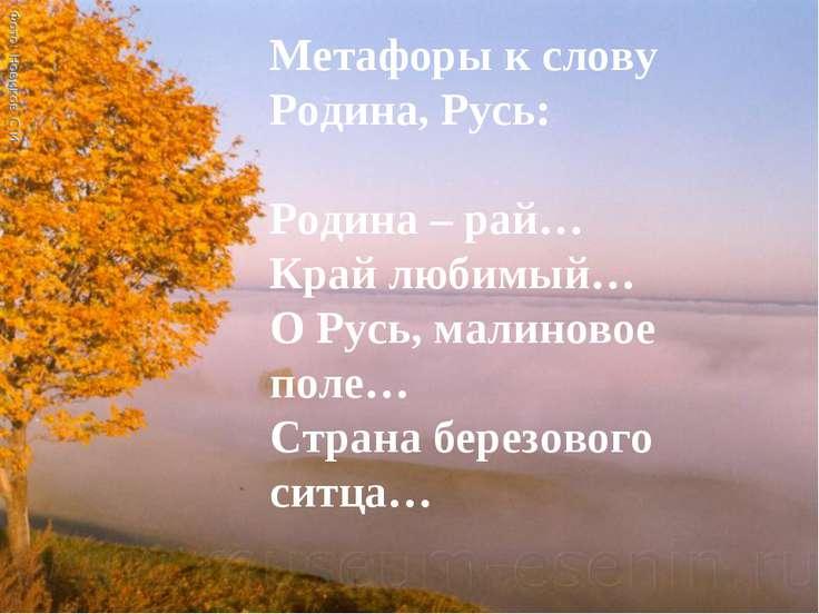 Метафоры к слову Родина, Русь: Родина – рай… Край любимый… О Русь, малиновое ...