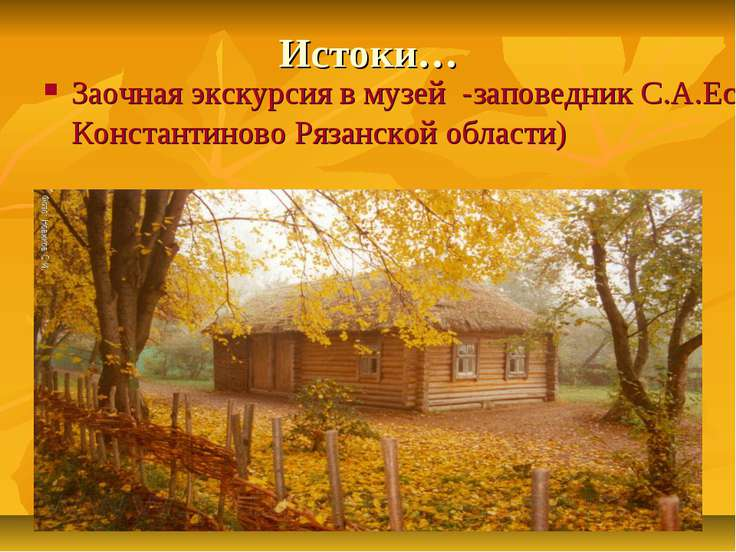 Истоки… Заочная экскурсия в музей -заповедник С.А.Есенина (село Константиново...