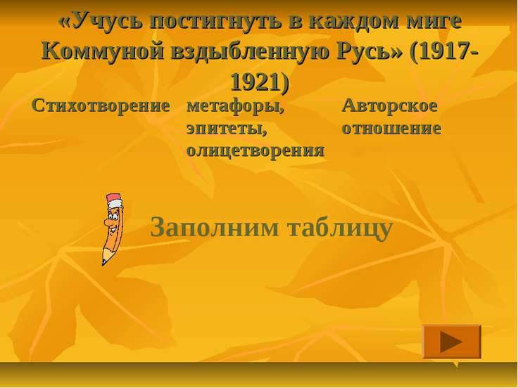 «Учусь постигнуть в каждом миге Коммуной вздыбленную Русь» (1917-1921) Заполн...