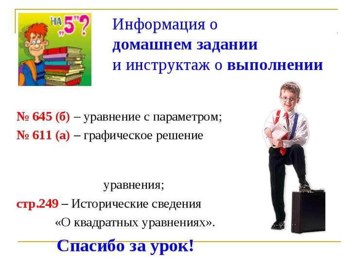 Информация о домашнем задании и инструктаж о выполнении № 645 (б) – уравнение...