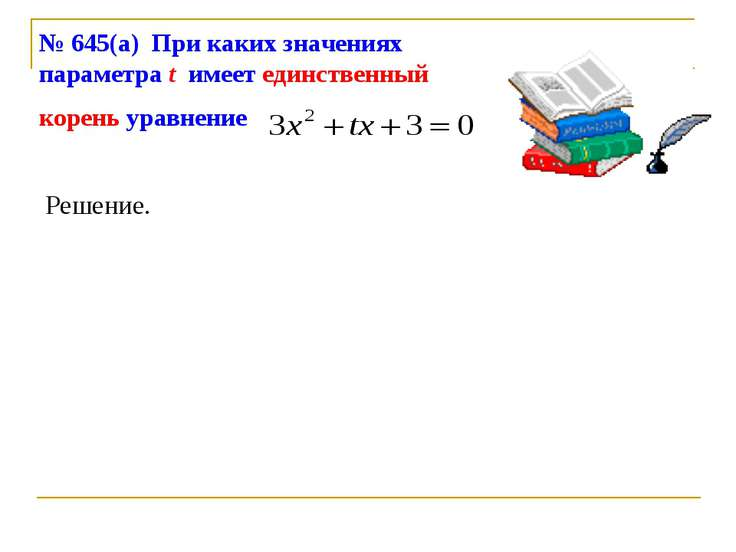 № 645(а) При каких значениях параметра t имеет единственный корень уравнение ...