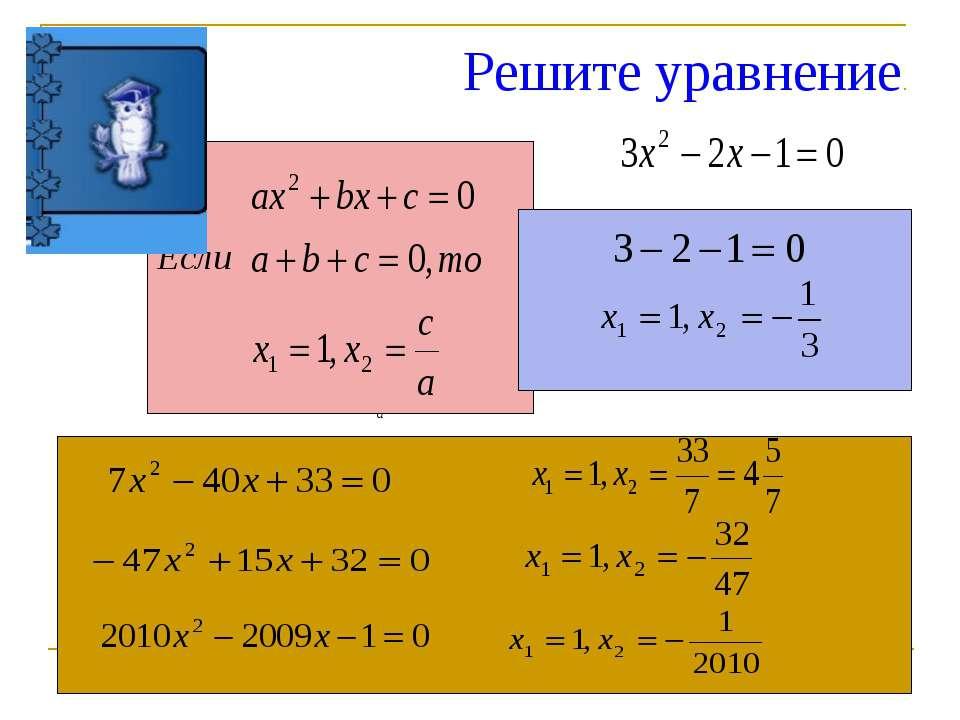 Решите уравнение Если