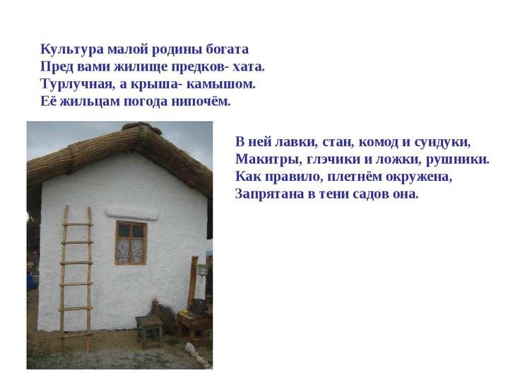 Культура малой родины богата Пред вами жилище предков- хата. Турлучная, а кры...