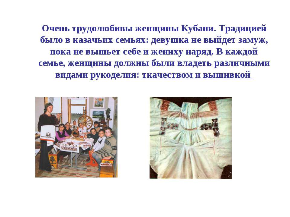 Очень трудолюбивы женщины Кубани. Традицией было в казачьих семьях: девушка н...