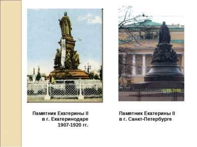 Памятник Екатерины II в г. Екатеринодаре 1907-1920 гг. Памятник Екатерины II ...
