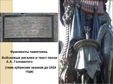 Фрагменты памятника. Войсковые регалии и текст песни А.А. Головатого (гимн ку...