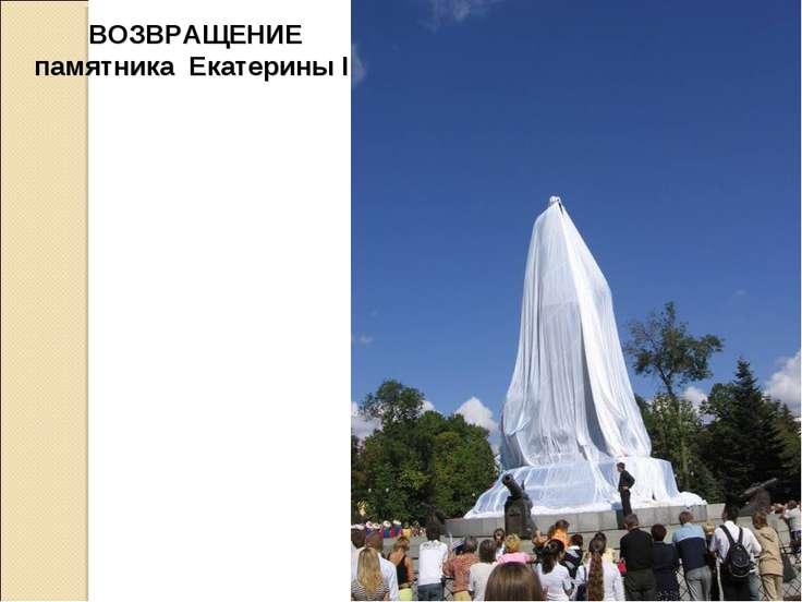 ВОЗВРАЩЕНИЕ памятника Екатерины II