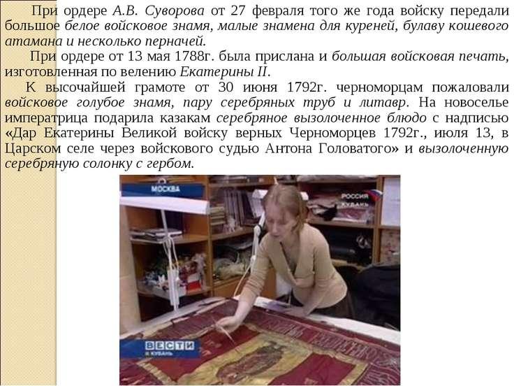 При ордере А.В. Суворова от 27 февраля того же года войску передали большое б...