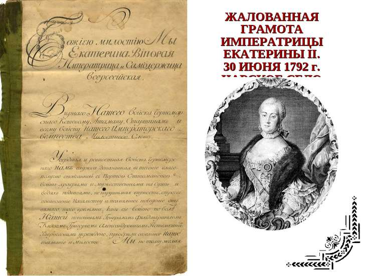 ЖАЛОВАННАЯ ГРАМОТА ИМПЕРАТРИЦЫ ЕКАТЕРИНЫ II. 30 ИЮНЯ 1792 г. ЦАРСКОЕ СЕЛО