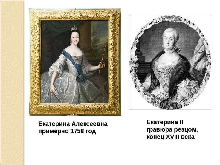 Екатерина II гравюра резцом, конец XVIII века Екатерина Алексеевна примерно 1...