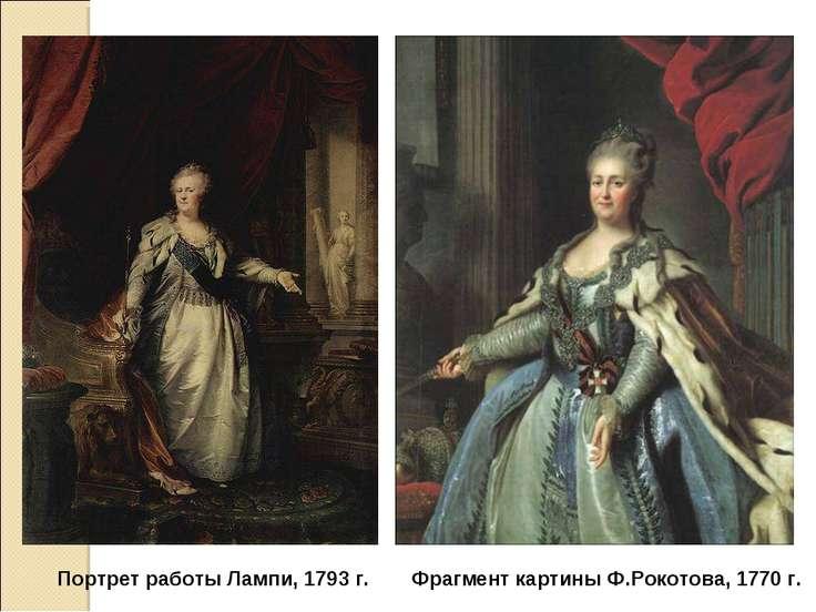 Портрет работы Лампи, 1793 г. Фрагмент картины Ф.Рокотова, 1770 г.