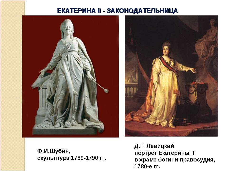ЕКАТЕРИНА II - ЗАКОНОДАТЕЛЬНИЦА Ф.И.Шубин, скульптура 1789-1790 гг. Д.Г. Леви...
