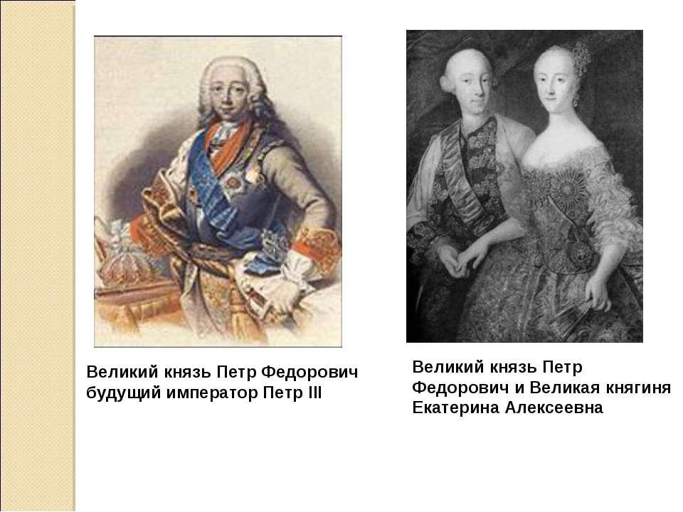 Великий князь Петр Федорович и Великая княгиня Екатерина Алексеевна Великий к...