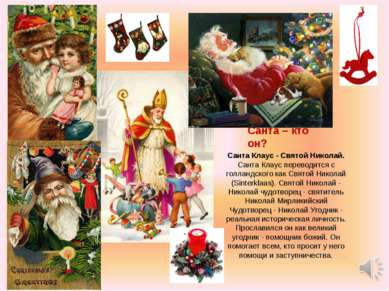 Санта – кто он? Санта Клаус - Святой Николай. Санта Клаус переводится с голла...