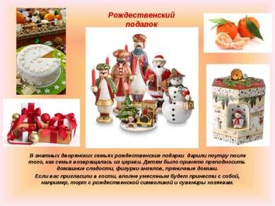 Рождественский подарок В знатных дворянских семьях рождественские подарки дар...
