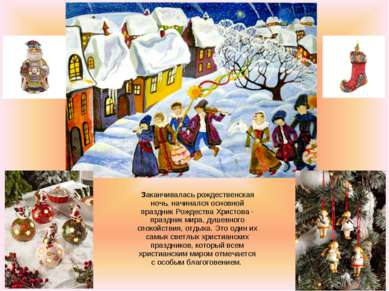Заканчивалась рождественская ночь, начинался основной праздник Рождества Хрис...