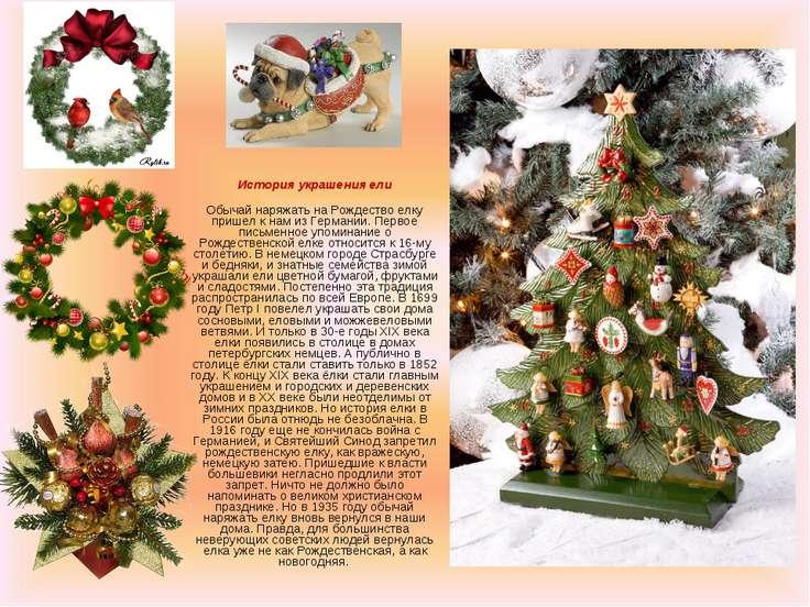 История украшения ели Обычай наряжать на Рождество елку пришел к нам из Герма...