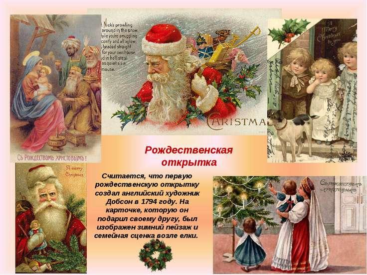 Рождественская открытка Считается, что первую рождественскую открытку создал ...
