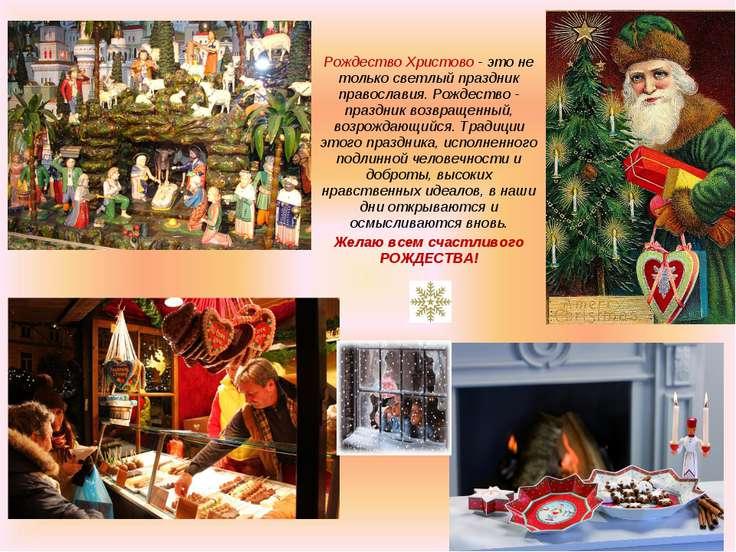 Рождество Христово - это не только светлый праздник православия. Рождество - ...