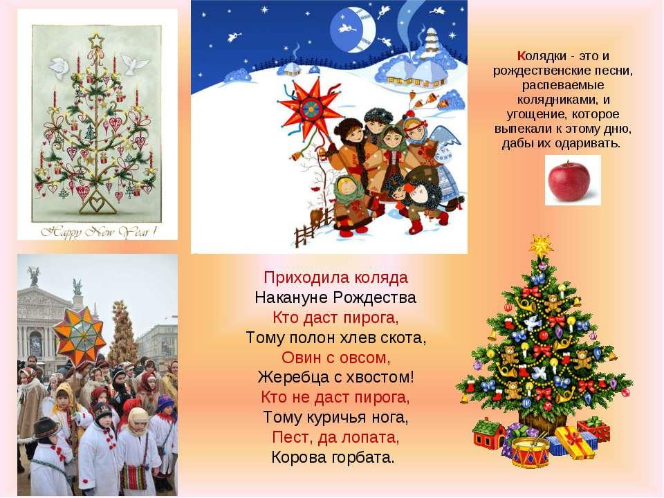 Колядки - это и рождественские песни, распеваемые колядниками, и угощение, ко...