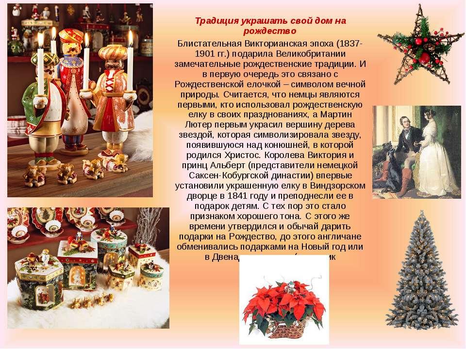 Традиция украшать свой дом на рождество Блистательная Викторианская эпоха (18...