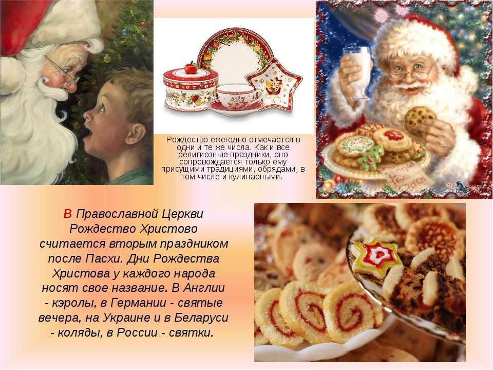 Рождество ежегодно отмечается в одни и те же числа. Как и все религиозные пра...