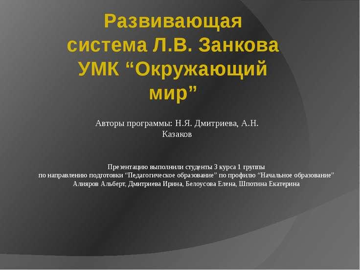 """Развивающая система Л.В. Занкова УМК """"Окружающий мир"""" Авторы программы: Н.Я. ..."""
