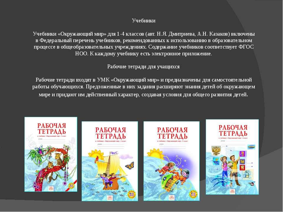 Учебники Учебники «Окружающий мир» для 1-4 классов (авт. Н.Я. Дмитриева, А.Н....