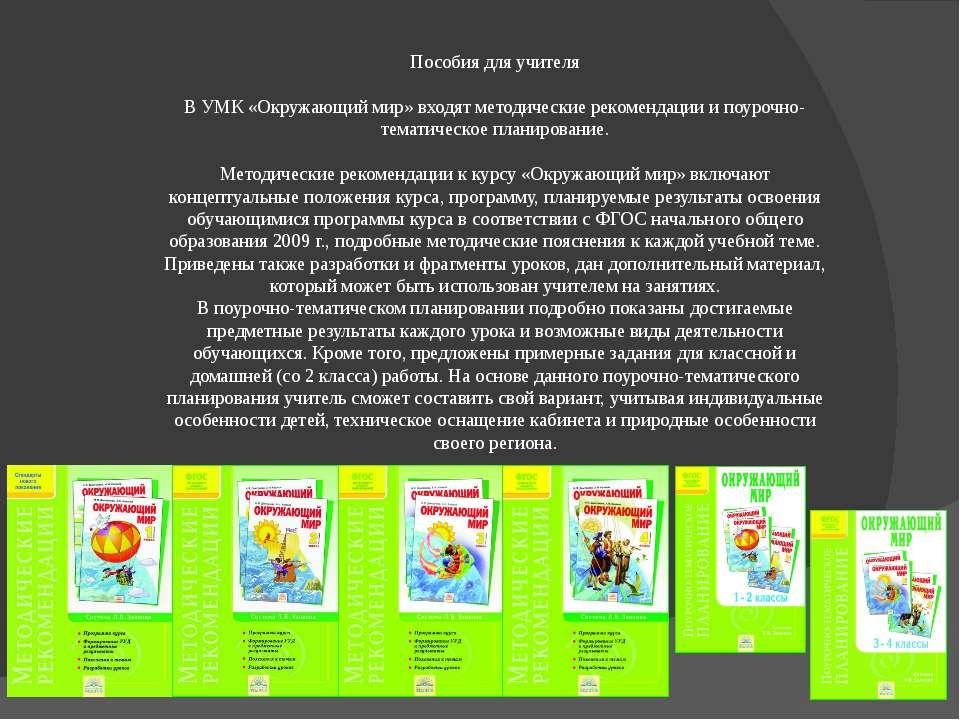 Пособия для учителя В УМК «Окружающий мир» входят методические рекомендации и...