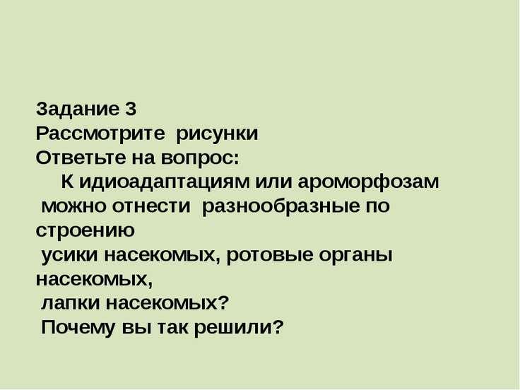 Задание 3 Рассмотрите рисунки Ответьте на вопрос: К идиоадаптациям или аромор...