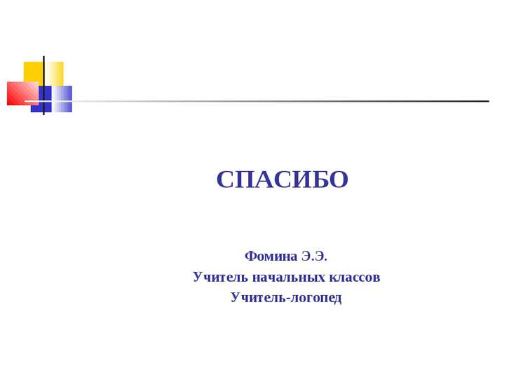 СПАСИБО Фомина Э.Э. Учитель начальных классов Учитель-логопед