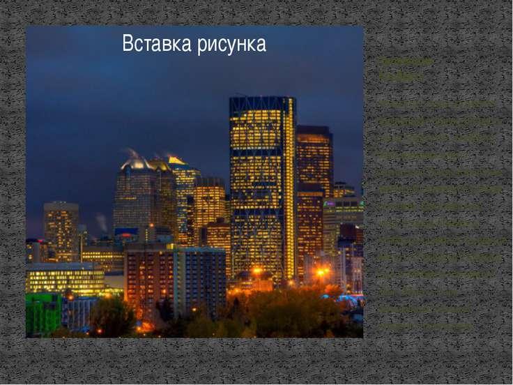 Провинция Альберта Альберта – одна из десяти провинций страны. Столица город ...
