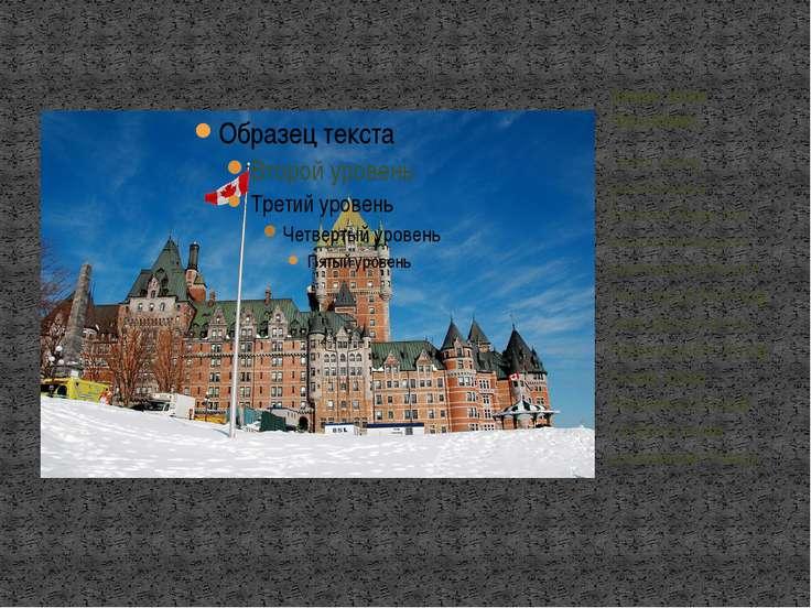 Гранд- отель расположен в Квебеке. Замок был построен канадской компанией и о...