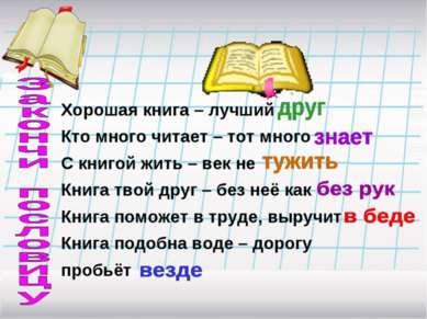 Хорошая книга – лучший Кто много читает – тот много С книгой жить – век не Кн...