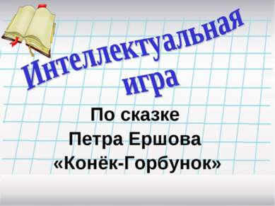 По сказке Петра Ершова «Конёк-Горбунок»