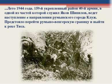 ...Лето 1944 года. 159-й укрепленный район 40-й армии, в одной из частей кото...
