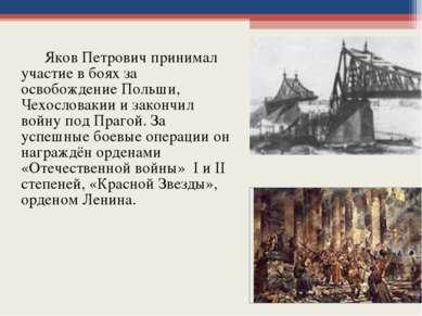 Яков Петрович принимал участие в боях за освобождение Польши, Чехословакии и ...