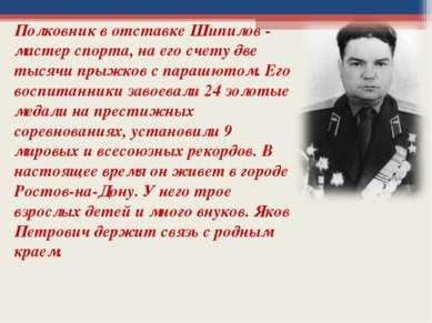 Полковник в отставке Шипилов - мастер спорта, на его счету две тысячи прыжков...