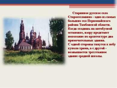 Старинное русское село Старосеславино - одно из самых больших сел Первомайско...