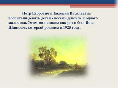 Петр Егорович и Евдокия Васильевна воспитали девять детей - восемь девочек и ...
