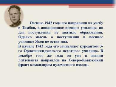 Осенью 1942 года его направили на учебу в Тамбов, в авиационное военное учили...