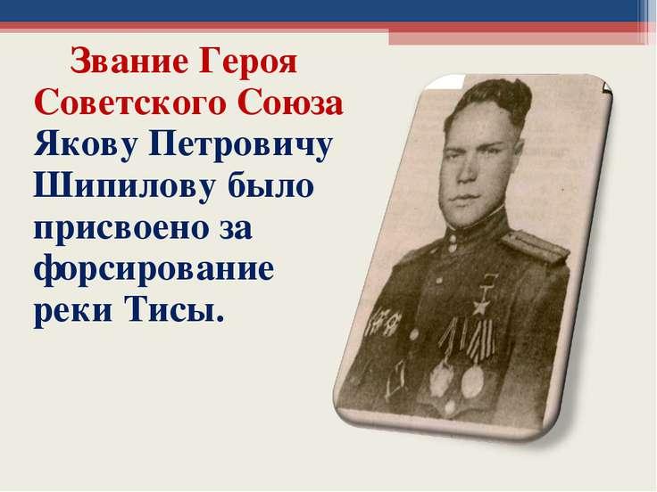 Звание Героя Советского Союза Якову Петровичу Шипилову было присвоено за форс...