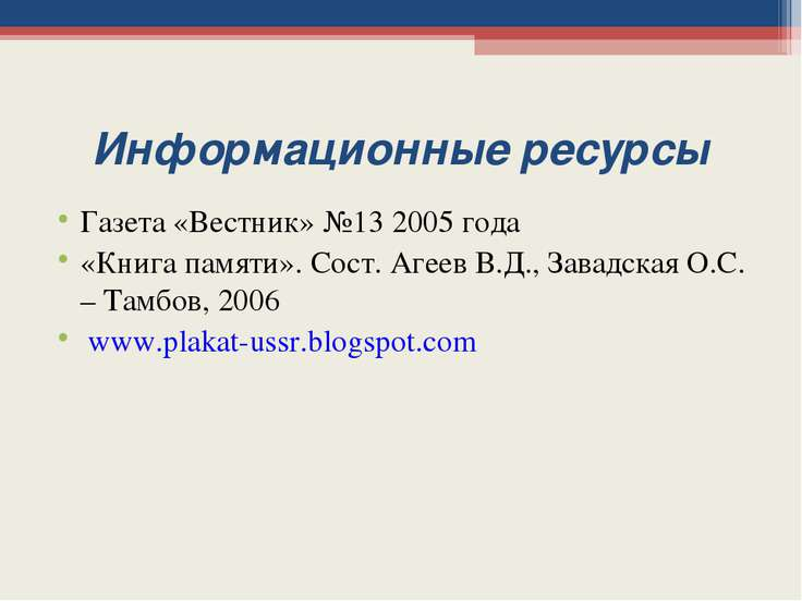 Информационные ресурсы Газета «Вестник» №13 2005 года «Книга памяти». Сост. А...