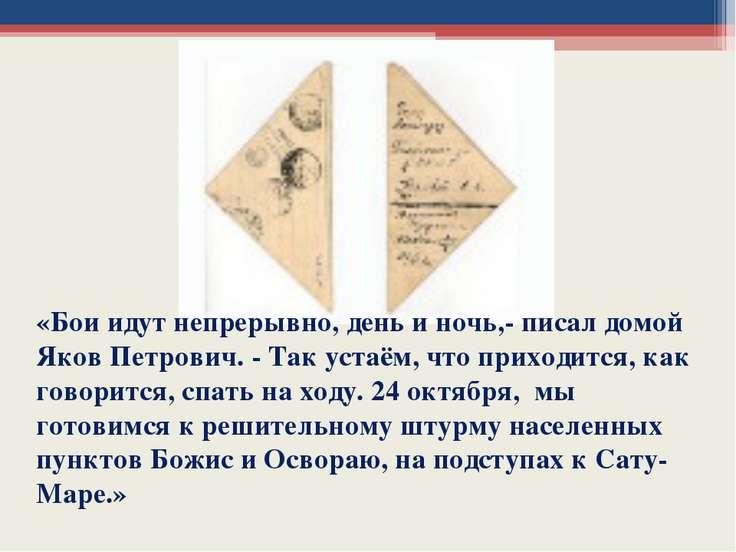 «Бои идут непрерывно, день и ночь,- писал домой Яков Петрович. - Так устаём, ...