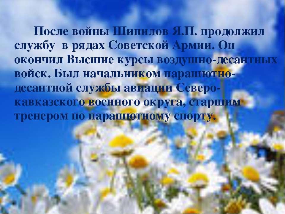 После войны Шипилов Я.П. продолжил службу в рядах Советской Армии. Он окончил...