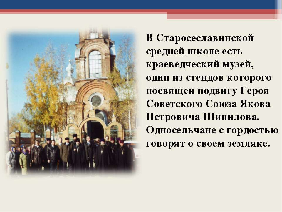 В Старосеславинской средней школе есть краеведческий музей, один из стендов к...