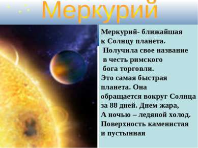 Меркурий- ближайшая к Солнцу планета. Получила свое название в честь римского...