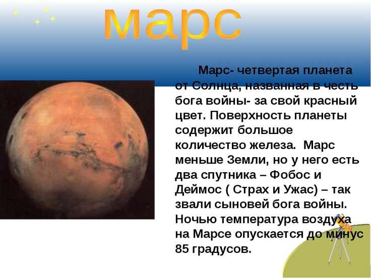 Марс- четвертая планета от Солнца, названная в честь бога войны- за свой крас...