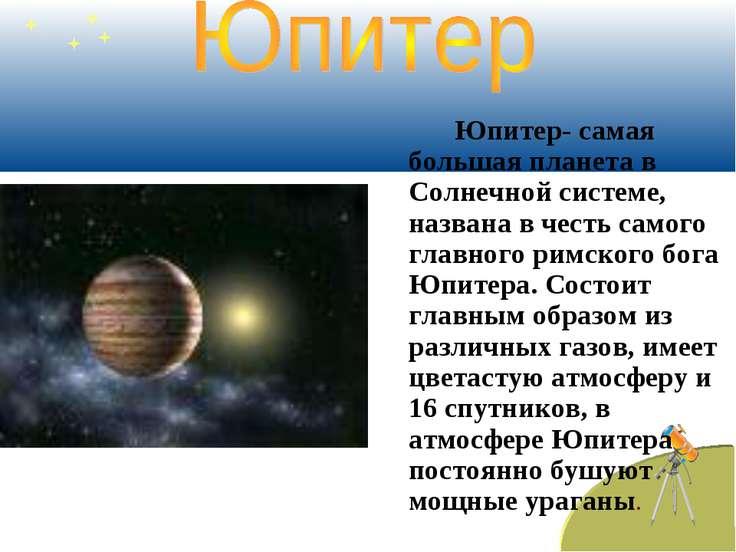 Юпитер- самая большая планета в Солнечной системе, названа в честь самого гла...